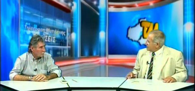 Συνέντευξη του Προέδρου του Συλλόγου Πασχόντων και Φίλων Σκλήρυνση κατά Πλάκας Μυτιλήνης «ΕΛΠΙΖΩ» κ. Χαϊδου Θεόδωρου